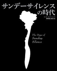 サンデーサイレンスの時代 Book Cover