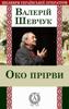 Валерій Шевчук - Око прірви kunstwerk