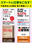 スマートに仕事をこなす! 中島孝志の仕事術電子書籍シリーズ