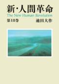 新・人間革命18