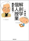 解剖学個人授業 Book Cover