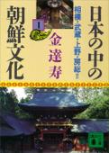 日本の中の朝鮮文化(1) Book Cover
