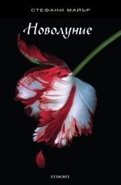 Новолуние - Стефани Майър & Stephenie Meyer by  Стефани Майър & Stephenie Meyer PDF Download