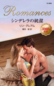 【著者インタビュー付】シンデレラの純潔 Book Cover