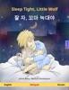 Sleep Tight, Little Wolf – 잘 자, 꼬마 늑대야 (English – Korean)