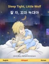 Sleep Tight Little Wolf      English  Korean Bilingual Childrens Book Age 2-4 And Up