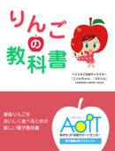 りんごの教科書