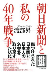 朝日新聞と私の40年戦争 Book Cover
