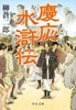 慶応水滸伝