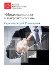 «Микроэкономика                        и макроэкономика»