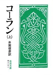 コーラン 上 Book Cover