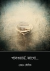 Password Jago Bengali - Ebook  Bengali