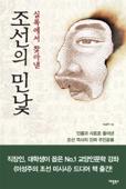 [무료] 실록에서 찾아낸 조선의 민낯