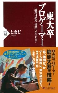 東大卒プロゲーマー Book Cover