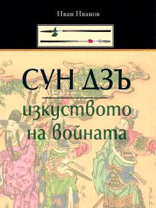 Syn Dzu: Izkystvoto Na Voinata (Bulgarian) - Сун Дзъ: Изкуството на Войната
