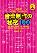 これが知りたかった! 音楽制作の秘密100 Book Cover