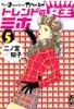 トレンドの女王ミホ(5)