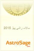 سالانہ راشیپھل ٢٠١٥: Urdu Horoscope 2015 by AstroSage.com