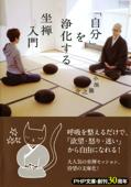 「自分」を浄化する坐禅入門 Book Cover