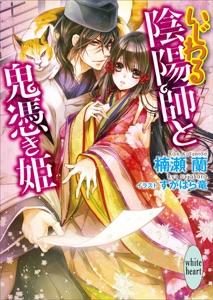 いじわる陰陽師と鬼憑き姫 Book Cover
