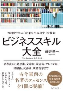 ビジネススキル大全 Book Cover