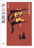 [新版]日本の民話4 伊豆の民話 Book Cover