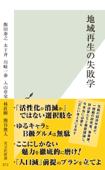 地域再生の失敗学 Book Cover
