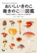 おいしいきのこ毒きのこハンディ図鑑 Book Cover