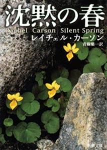 沈黙の春 Book Cover