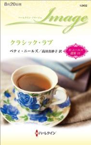クラシック・ラブ Book Cover