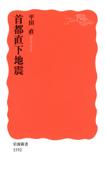 首都直下地震 Book Cover