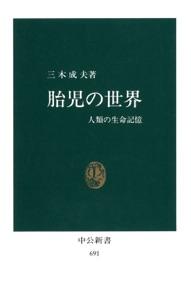 胎児の世界 人類の生命記憶 Book Cover