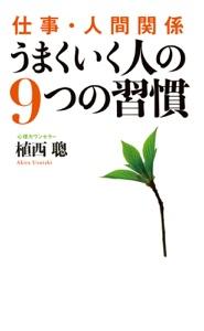 仕事・人間関係 うまくいく人の9つの習慣 Book Cover