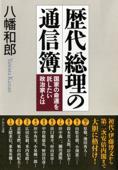 歴代総理の通信簿 Book Cover