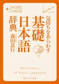 気持ちをあらわす「基礎日本語辞典」 Book Cover