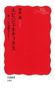 エピジェネティクス Book Cover
