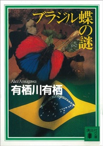 ブラジル蝶の謎 Book Cover