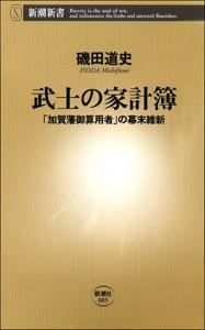 武士の家計簿―「加賀藩御算用者」の幕末維新― Book Cover