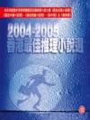 20042005