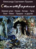 Стихотворения А. С. Пушкина