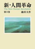 新・人間革命3 Book Cover