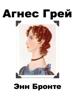 Энн Бронте - Агнес Грей artwork