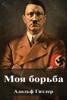 Моя борьба - Адольф Гитлер