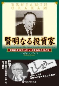賢明なる投資家 Book Cover