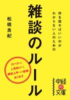 松橋良紀 - 何を話せばいいのかわからない人のための雑談のルール artwork