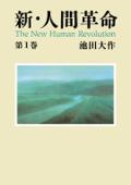 新・人間革命1 Book Cover