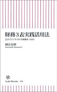 財務3表実践活用法 Book Cover