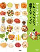 サラダがおいしいドレッシングとソース 基本とアレンジ274 Book Cover