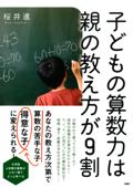 子どもの算数力は親の教え方が9割 Book Cover