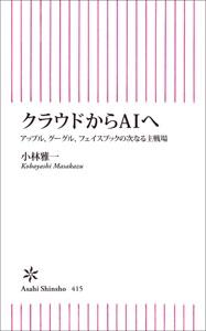 クラウドからAIへ Book Cover